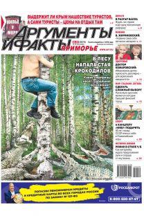АиФ-Приморье № 29