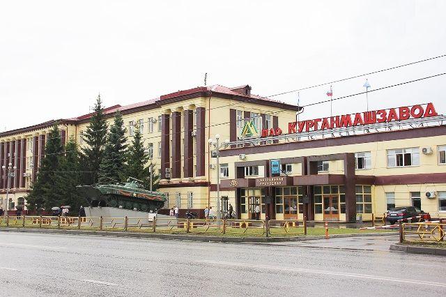 Центральная проходная ПАО «Курганмашзавод», на постаменте – БМП-2.