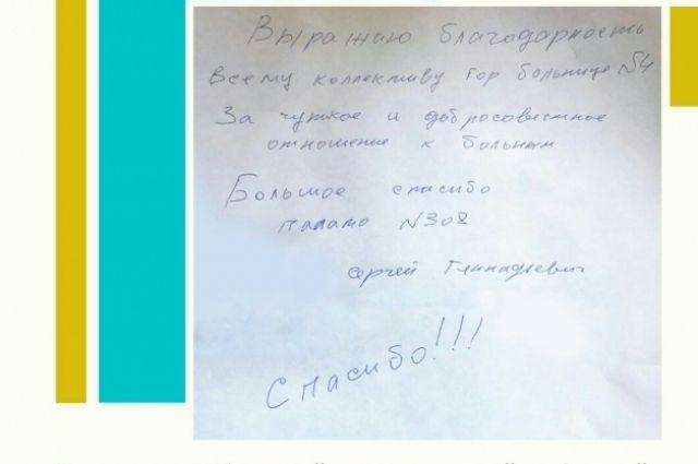 Пациент орского ковид-центра трогательно поблагодарил врачей.