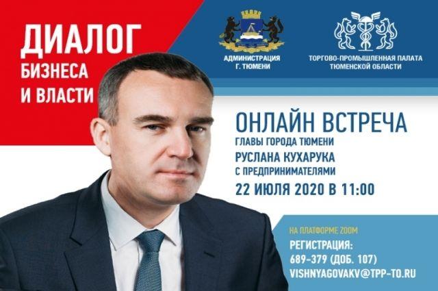 Глава Тюмени Руслан Кухарук встретиться с предпринимателями