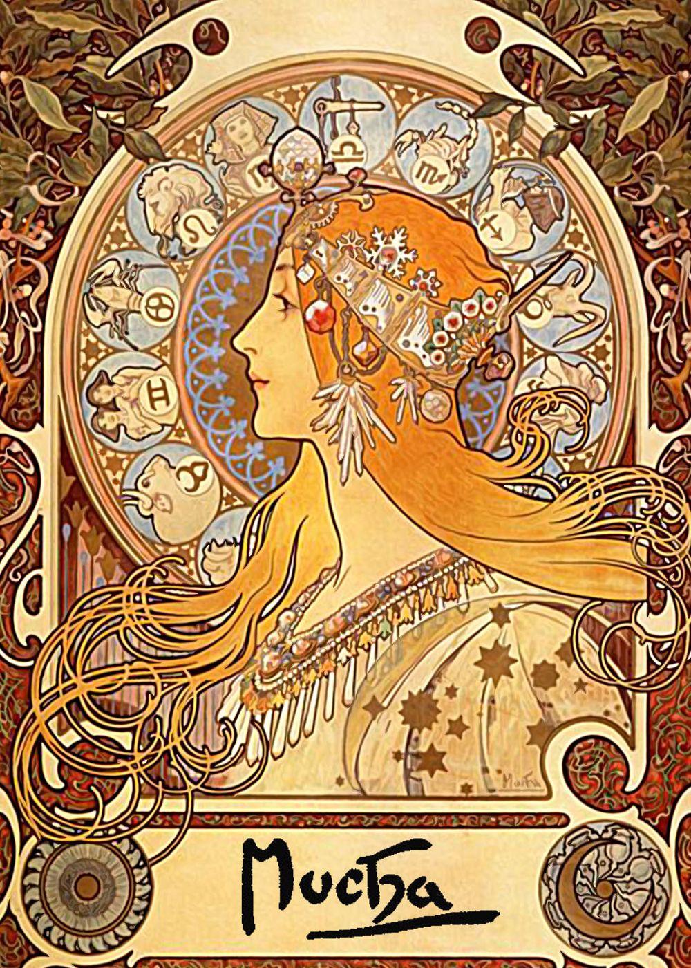 Календарь «Зодиак», 1896 год.