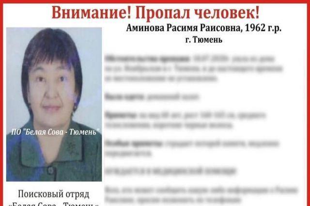 В Тюмени разыскивают женщину, у которой проблемы с памятью