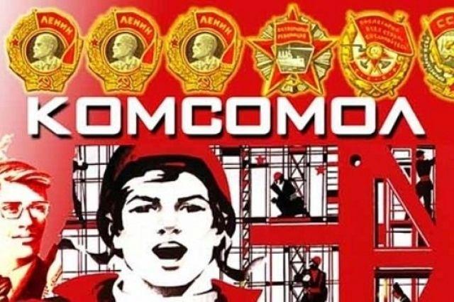 Заветы ВЛКСМ: тюменская активистка агитбригад скучает по Комсомолу