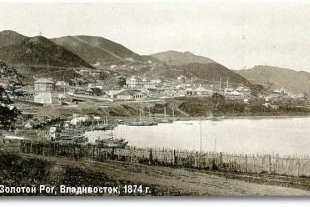 Таким увидел  Владивосток дед актёра в 1879 г.