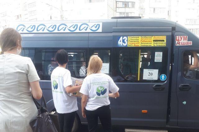 Вот так ловят людей в транспорте новоиспеченные волонтёры.