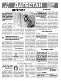 АиФ-Дагестан Погорели