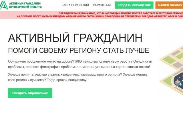 В 2020 году в Оренбургской области начнет работать портал «Активный гражданин», через который жители региона смогут решить различные проблемные вопросы.