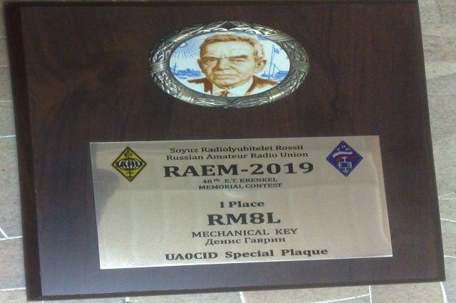 Тюменский радист завоевал награду международных соревнований