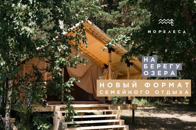 Новый формат семейного отдыха в Тюмени / глемпинг МОРЕЛЕСА
