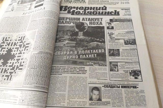 В июле 2000-го произошла крупная коммунальная авария, поставившая под угрозу качество воды в Шершневском водохранилище.