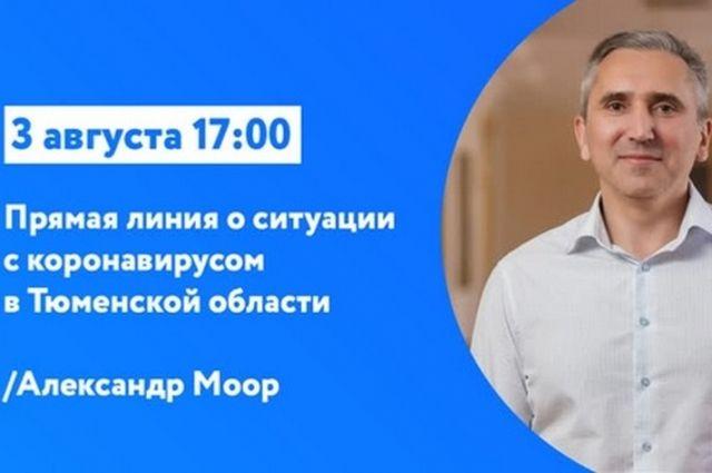 Александр Моор ответит на вопросы тюменцев о коронавирусе