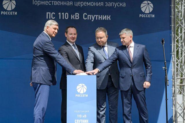 Участники церемонии нажали символическую кнопку, запустив  энергоподстанцию.