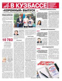 АиФ в Кузбассе №32