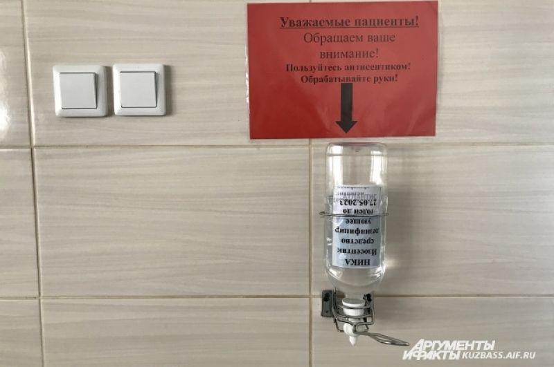 Наверное, сейчас не осталось учреждений и магазинов, где у входа не висел бы или не стоял антисептик - спирт убивает вирусы на руках в течение 10-15 минут.