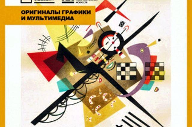 Калининградцы увидят подлинники работ Кандинского
