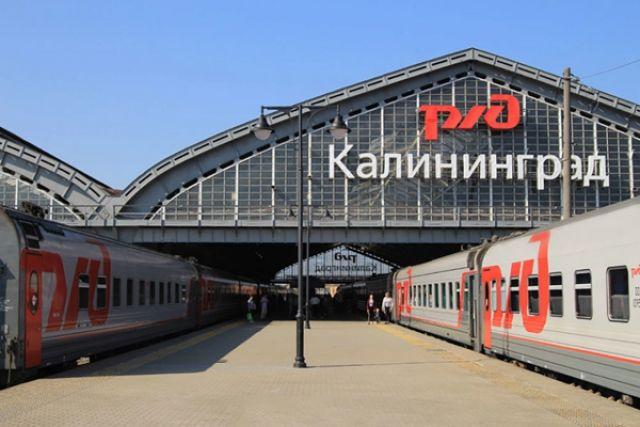 В поездах дальнего следования отменили ряд ограничения на поездки в Калининград