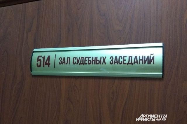 Во время судебного заседания пермяк согласился с предъявленным обвинением.