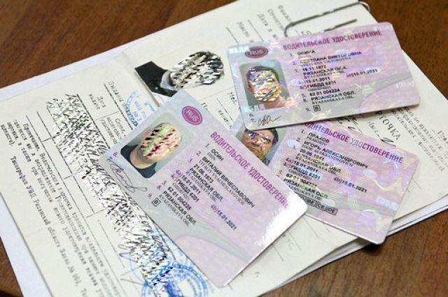 Прокуратура Оренбурга провела проверку из-за обнаруженным на свалке водительских удостоверений.
