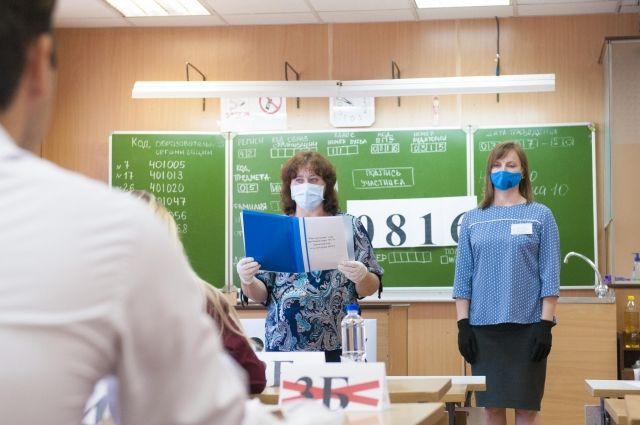 Из-за пандемии ЕГЭ проводили с соблюдением санитарно-эпидемиологических требований Роспотребнадзора.