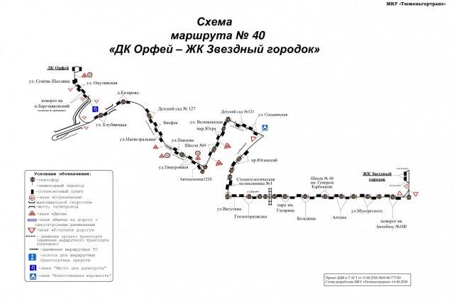 В Тюмени с первого сентября внесут изменения в маршрут автобуса №40