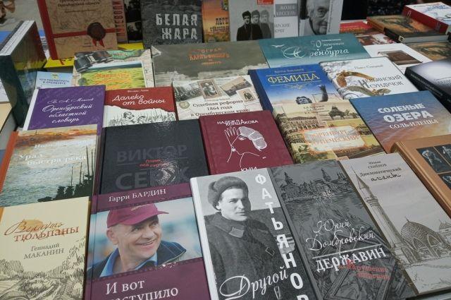 Оренбургское книжное издательство имени Г.П. Донковцева представит свои издания на международной ярмарке в Москве.
