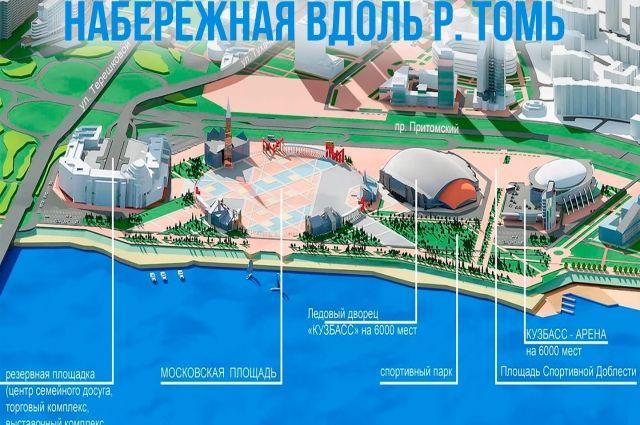 Московская площадь станет основной площадкой для торжеств в честь 300-летия Кузбасса.
