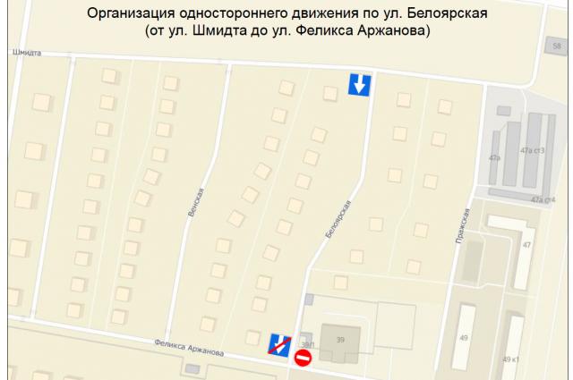 В Тюмени участок улицы Белоярской сделают односторонним