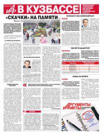АиФ в Кузбассе №34