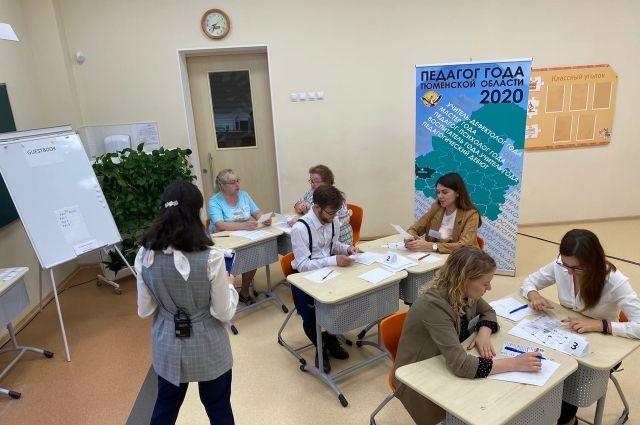 В Тюменской области впервые конкурс «Педагог года» проходит online