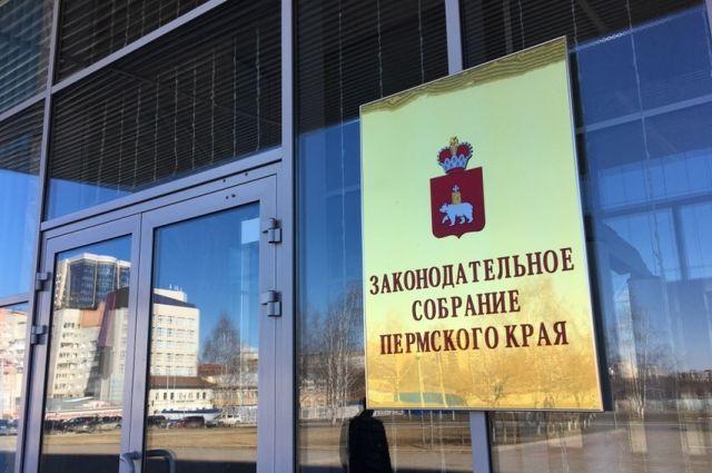 Депутаты Законодательного Собрания Пермского края опубликовали отчёты о доходах за 2019 год.