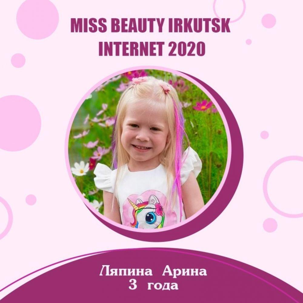 Арина Ляпина