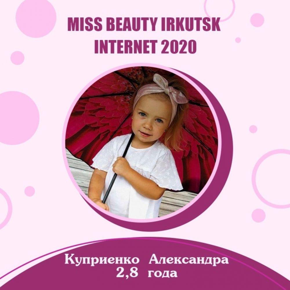 Александра Куприенко