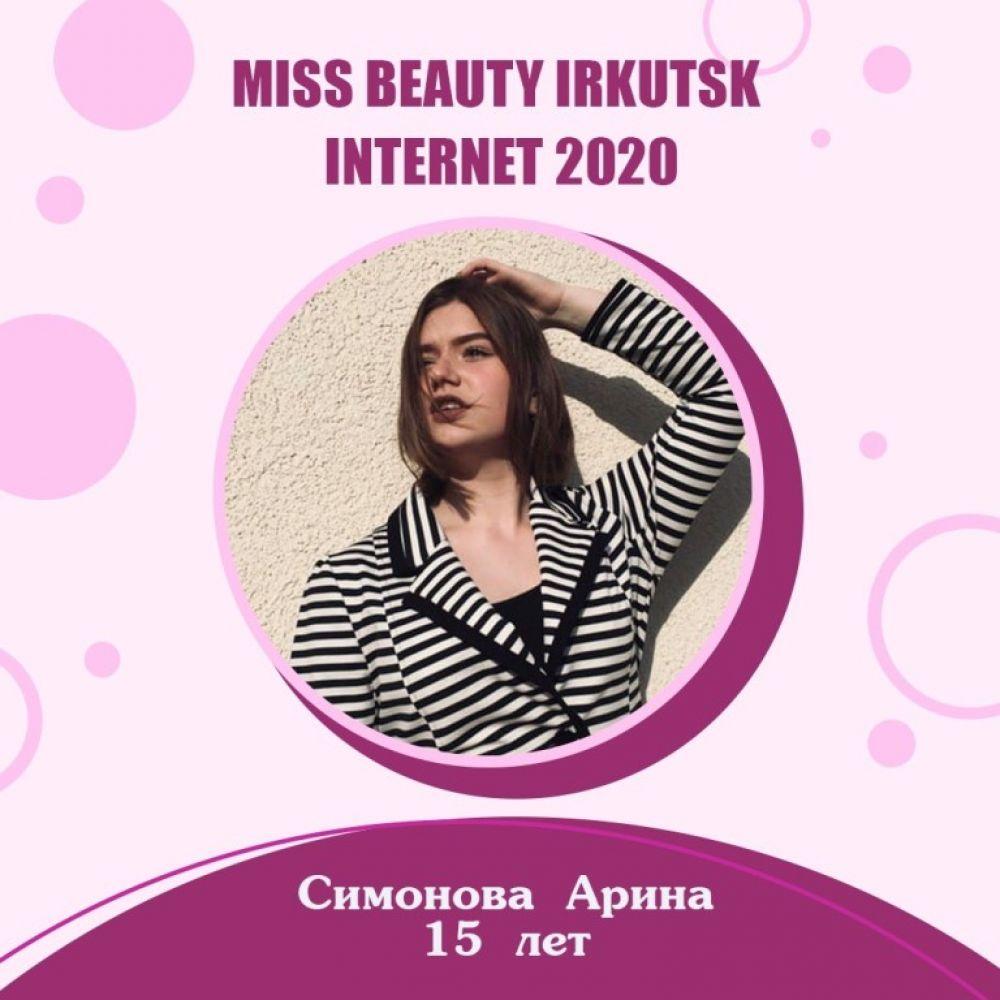 Арина Симонова