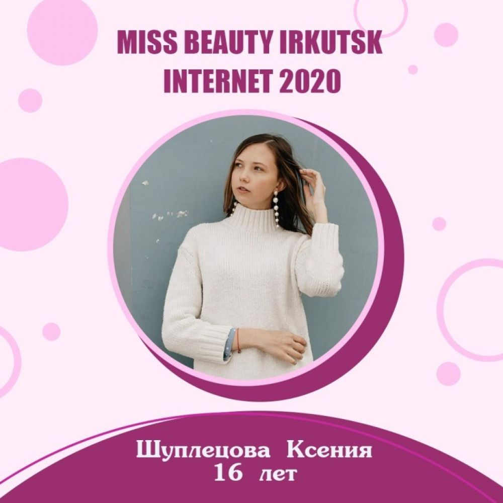 Ксения Шуплецова
