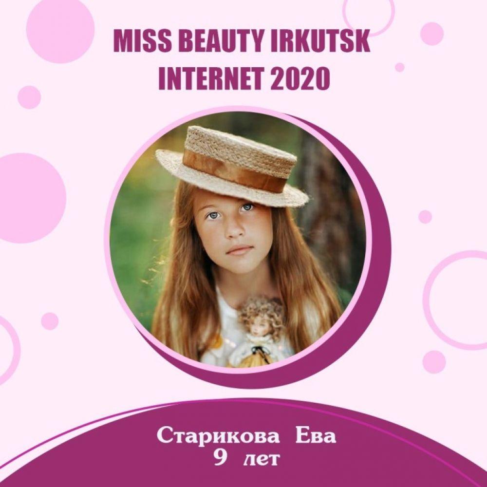 Ева Старикова