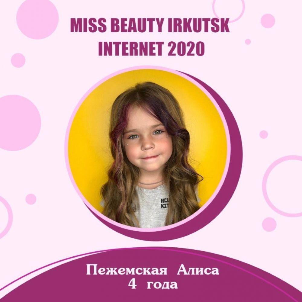 Алиса Пежемская
