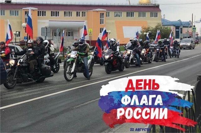 В Салехарде в честь Дня Государственного флага России состоялся мотопробег