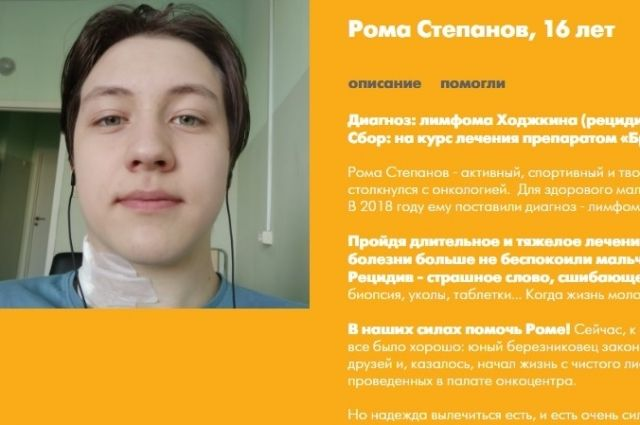 В 2018 году мальчик победил болезнь, но в июне 2020 года случился рецидив.