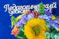 Стали известны победители конкурса «Педагог года» в Тюменской области