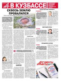 АиФ в Кузбассе №35