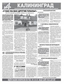 Аргументы и Факты - Калининград