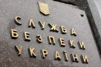 Подполковника СБУ будут судить за незаконную «прослушку» граждан
