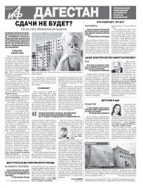 АиФ-Дагестан Сдачи не будет?