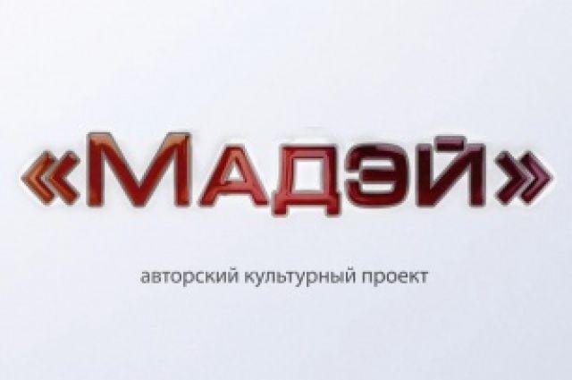 В Тарко-Сале откроется  культурно-просветительный сезон «Мадэй»