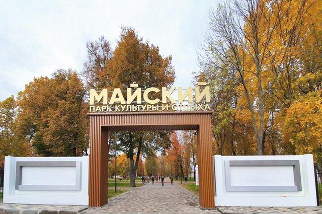 Обновлённый Майский парк, который открыли в Бежице в прошлом году, стал самым масштабным и долгожданным для местных жителей проектом.