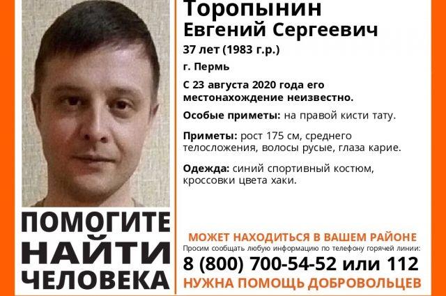 О его местонахождении ничего неизвестно с 23 августа.