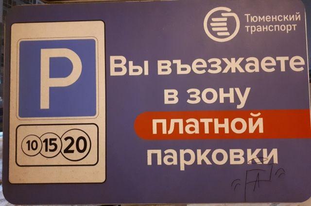 Тюменцам напоминают: парковка на улице Первомайской станет платной