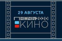 В Тюмени 29 августа пройдет Всероссийская акция «Ночь кино»
