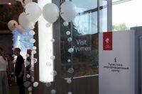 В Тюмени состоялось открытие центра Visit Tyumen в здании ЦУМа