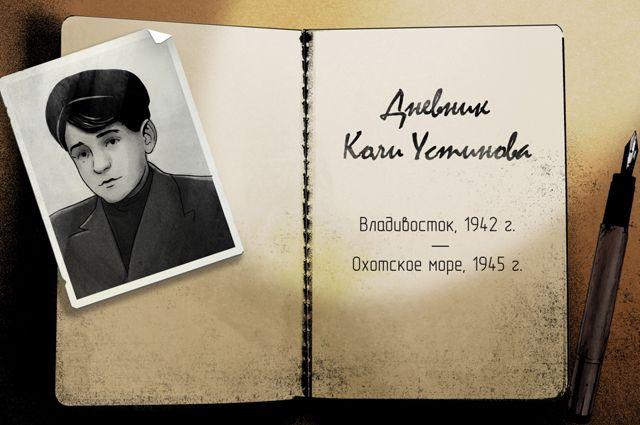 Дневник Коли Устинова. Владивосток.
